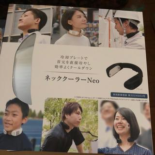 【新品未開封】ネッククーラーneo 黒色(扇風機)