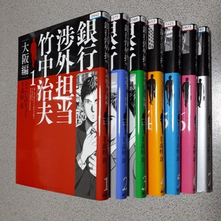 銀行渉外担当 竹中治夫 大阪編 全7刊(全巻セット)