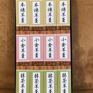 文明堂 一口羊羹(菓子/デザート)