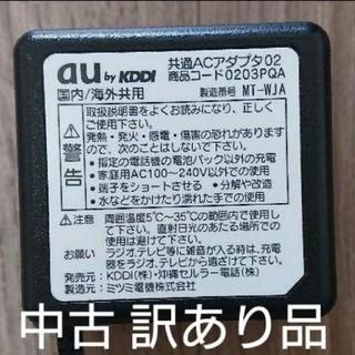 エーユー(au)のau 共通ACアダプタ02  0203PQA 中古 訳あり(バッテリー/充電器)