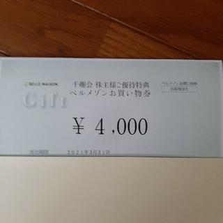 ベルメゾン(ベルメゾン)の千趣会 ベルメゾン 株主優待券 4,000円分(ショッピング)