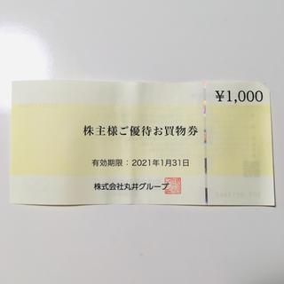 マルイ(マルイ)の丸井 株主優待券 1000円分(ショッピング)