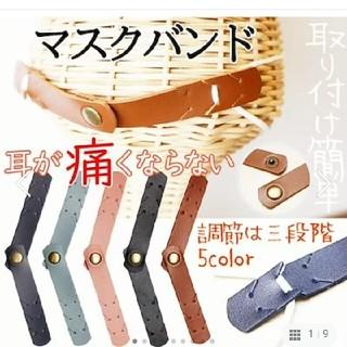 マスクバンド PUレザー 5COLOR おしゃれ マスク ベルト フック(型紙/パターン)