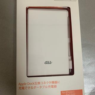 エーユー(au)のポータブル充電器Bi(バッテリー/充電器)