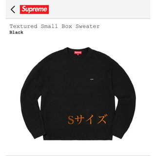 シュプリーム(Supreme)のsupreme Textured Small Box Sweater(スウェット)
