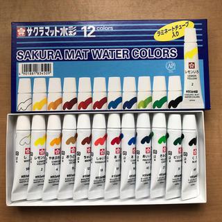 サクラクレパス(サクラクレパス)のサクラマット水彩12colors(絵の具/ポスターカラー)