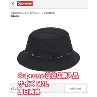 シュプリーム(Supreme)のSupreme Shockcord Nylon Crusher week3(ハット)