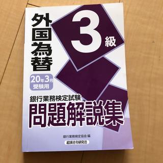 銀行業務検定 (資格/検定)