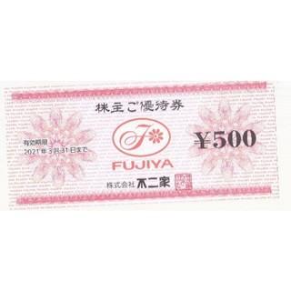 フジヤ(不二家)の不二家 株主優待券6000円分(ショッピング)