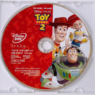 トイストーリー(トイ・ストーリー)のトイストーリー2 DVDのみ! 未再生品 ディズニー Disney ピクサー(キッズ/ファミリー)