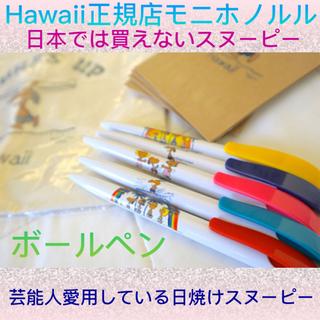 スヌーピー(SNOOPY)の即完売❤️ハワイしか買えない・日焼けスヌーピー❤️モニホノルル・ボールペン2本(ペン/マーカー)