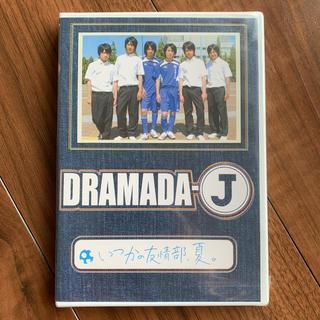 ジャニーズウエスト(ジャニーズWEST)の【新品未使用】DRAMADA-J いつかの友情部、夏。(TVドラマ)