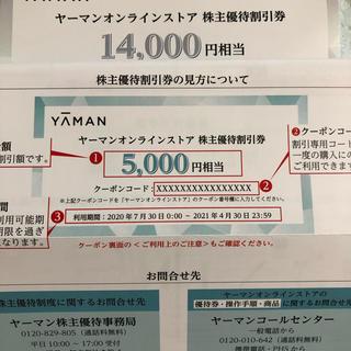 ヤーマン(YA-MAN)のヤーマン 株主優待割引券(ショッピング)