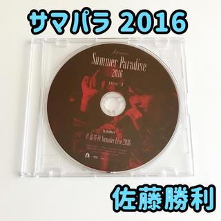 セクシー ゾーン(Sexy Zone)のSummer Paradise 2016 DVD  Sexy Zone 佐藤勝利(アイドル)