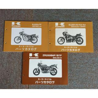 カワサキ(カワサキ)のファン必見! バイク 二輪車 カワサキ パーツカタログ 3冊セット(カタログ/マニュアル)