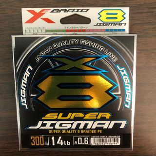 YGK スーパージグマン X8 0.6号 300m