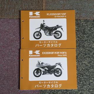 カワサキ(カワサキ)のファン必見!バイク 二輪車 カワサキ パーツカタログ 2冊セット(カタログ/マニュアル)
