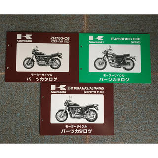 カワサキ(カワサキ)のファン必見!バイク 二輪車 カワサキ パーツカタログ 3冊セット(カタログ/マニュアル)