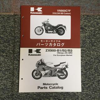 カワサキ(カワサキ)のファン必見!バイク 二輪車 カワサキ パーツカタログ2冊セット(カタログ/マニュアル)