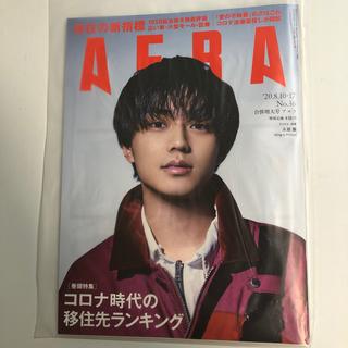 Johnny's - AERA (アエラ) 2020年 8/17号 新品未使用 永瀬廉 キンプリ