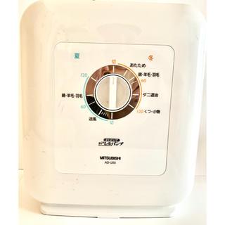 三菱電機 - 布団乾燥機