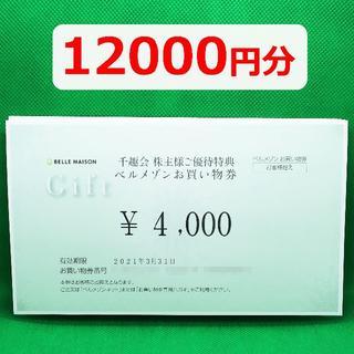 ベルメゾン(ベルメゾン)の12000円分◆千趣会 株主優待券(ショッピング)