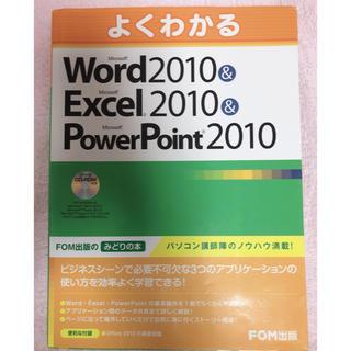 マイクロソフト(Microsoft)のよくわかるMicrosoft Word 2010 & Microsoft Exc(コンピュータ/IT)