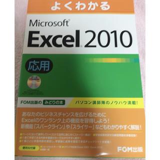 マイクロソフト(Microsoft)のよくわかるMicrosoft Excel 2010応用(コンピュータ/IT)