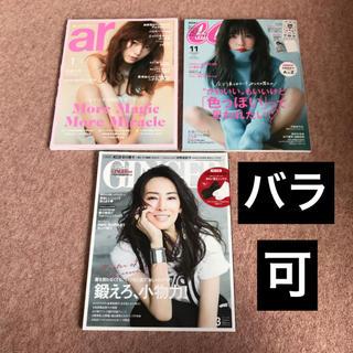 トリプルエー(AAA)の宇野実彩子、伊藤千晃 雑誌3冊(アート/エンタメ/ホビー)