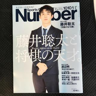 文藝春秋 - Sports Graphic Number (スポーツ・グラフィック ナンバー)