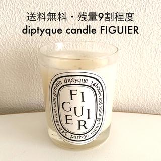 ディプティック(diptyque)のdiptyque FIGUIER ディプティック キャンドル フィギエ(キャンドル)