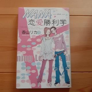 ※【NANA】恋愛勝利学 香山リカ 単行本(文学/小説)
