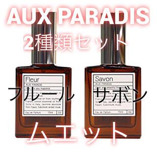 オゥパラディ(AUX PARADIS)の2点セット オゥパラディ フルール・サボン ムエット(香水(女性用))
