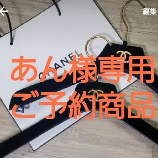 シャネル(CHANEL)のあん様専用ご予約商品(押し入れ収納/ハンガー)