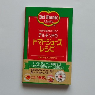ワニブックス(ワニブックス)の世界で愛されているデルモンテのトマトジュ-スレシピ(料理/グルメ)
