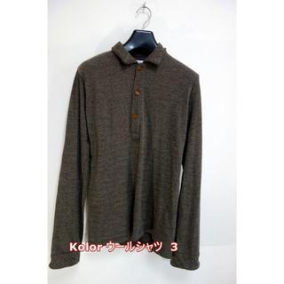 カラー(kolor)の【良品】kolor ウールシャツ カラー 茶掛かったグレー サイズ3(シャツ)