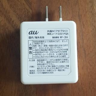 エーユー(au)の共通ACアダプタ au 充電用(バッテリー/充電器)