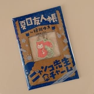 ハクセンシャ(白泉社)の夏目友人帳 ニャンコ先生傘チャーム(キャラクターグッズ)