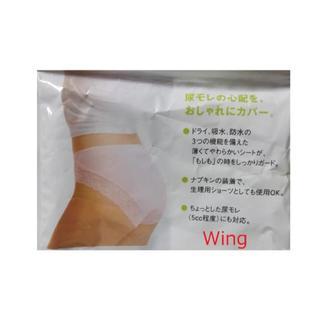 ウィング(Wing)の新品未着用品 Wing ウイング 吸収ショーツ 軽失禁対応ショーツ(ショーツ)