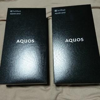 アクオス(AQUOS)のAQUOS zero2 ブラック 未使用品 2台(スマートフォン本体)