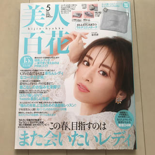 カドカワショテン(角川書店)の美人百花5月号 本誌のみ(ファッション)