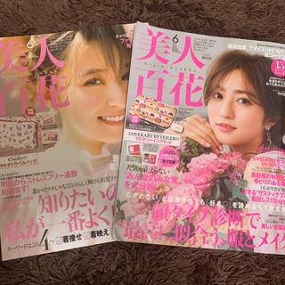 カドカワショテン(角川書店)の美人百花 雑誌のみ(ファッション)