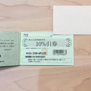ニトリ(ニトリ)のニトリ株主優待 期限20210520まで(ショッピング)