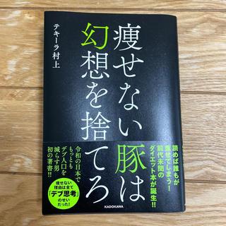 カドカワショテン(角川書店)の痩せない豚は幻想を捨てろ(ファッション/美容)