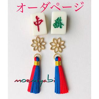 ミニ麻雀牌とお花のパーツ ツートンタッセル麻雀ピアスイヤリングオーダーページ(麻雀)