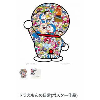 【新品未開封】村上隆 ドラえもんの日常  ポスター(ポスター)