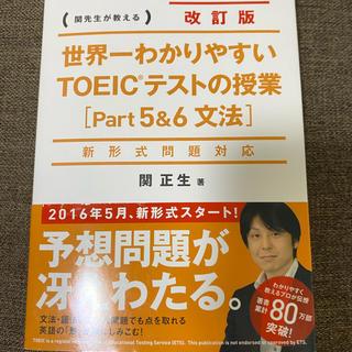 カドカワショテン(角川書店)のTOEIC 参考書(資格/検定)