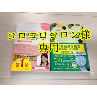 シュフトセイカツシャ(主婦と生活社)の【専用】日本化粧品検定2級・3級&化粧品成分検定公式テキスト(ファッション/美容)