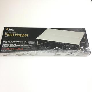 シンフジパートナー(新富士バーナー)のSOTO フィールドホッパー ST-630 ポップアップソロテーブル 新品未使用(テーブル/チェア)