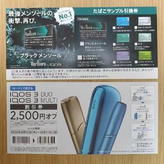 マルボロヒートスティック無料引換券&iQOS割引券(その他)